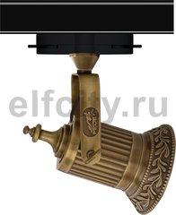 Точечный светильник New Vienna For Track, для шинопровода, Bright Patina