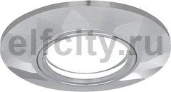 Точечный светильник Mirror Round, кристалл/хром