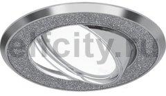 Точечный светильник Metal Round, серая глазурь/хром