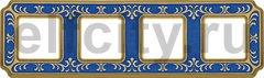 Рамка 4 поста, для горизонтального/ вертикального монтажа, голубой сапфир