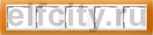 Рамка 5 постов, для горизонтального/вертикального монтажа, пластик матово-янтарный/глянц.белый