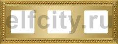 Рамка 3 поста, для горизонтального/ вертикального монтажа, oro brillo