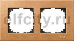 Рамка 2 поста, для горизонтального/ вертикального монтажа, бук