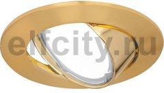 Точечный светильник Metal Round, золото