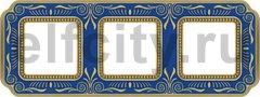 Рамка 3 поста, для горизонтального/ вертикального монтажа, голубой сапфир