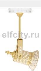 Точечный светильник New Vienna For Track, для шинопровода, Gold White Patina