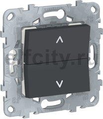 UNICA NEW выключатель 2-клавишный, для жалюзи, без фиксации, 2 х сх 4, антрацит
