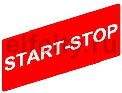 МАРКИРОВКА STOP-START