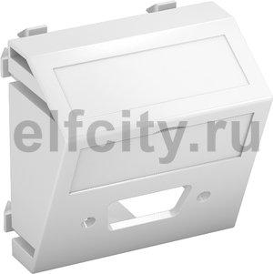 Мультимедийная рамка VGA/D-Sub9 Modul45 (белый)